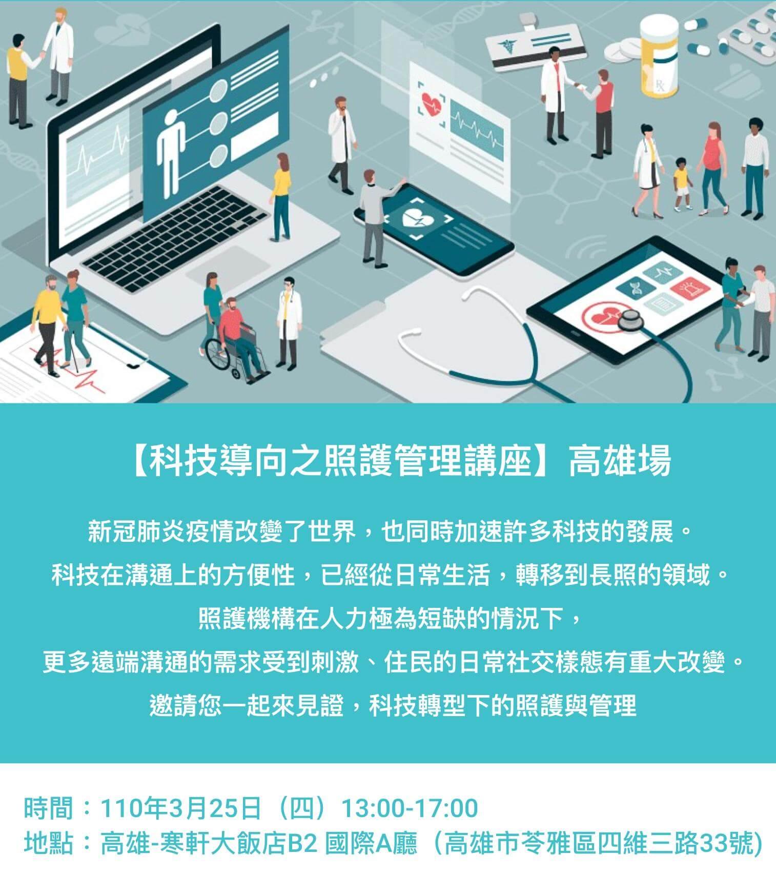科技導向之照護管理講座